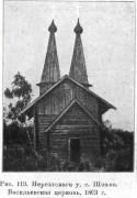 Церковь Василия Великого (деревянная) - Шохна, урочище - Вичугский район - Ивановская область