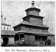 Церковь Спаса Преображения - Коровново - Солигаличский район - Костромская область