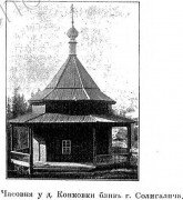 Неизвестная часовня - Конковка - Солигаличский район - Костромская область