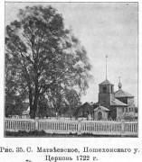 Церковь Воскресения Христова - Матвеевское, урочище - Первомайский район - Ярославская область