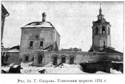 Церковь Успения Пресвятой Богородицы - Сызрань - Сызрань, город - Самарская область