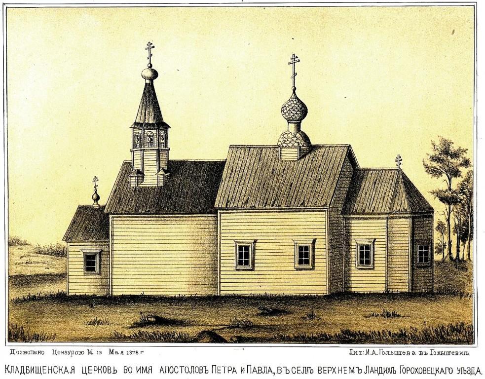 Церковь Казанской иконы Божией Матери, Старилово