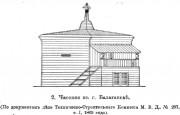 Неизвестная часовня в башне Балаганского острога - Балаганск, урочище - Балаганский район - Иркутская область
