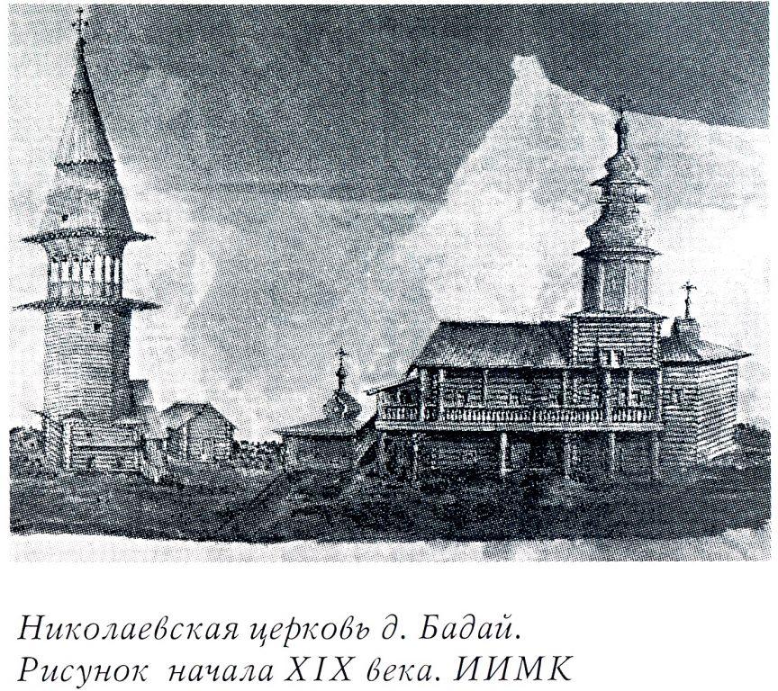 Церковь Николая Чудотворца, Бадай