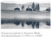Церковь Илии Пророка в Балахне - Усть-Кут - Усть-Кутский район - Иркутская область