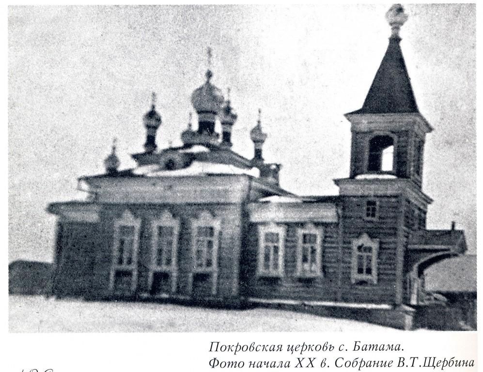 Церковь Покрова Пресвятой Богородицы в Александринском участке, Батама