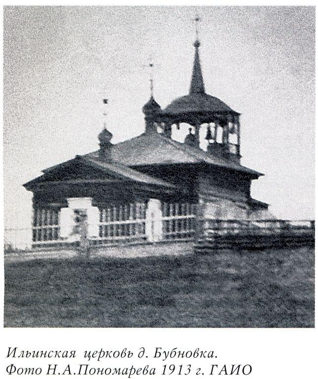 Церковь Илии Пророка, Бубновка, урочище