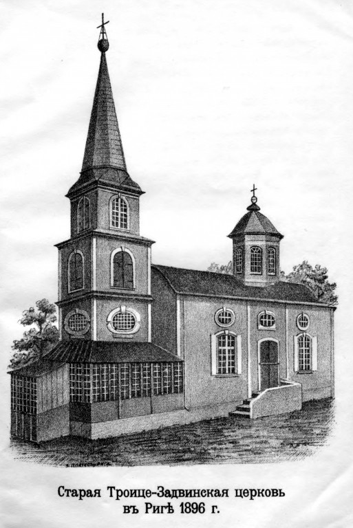 Церковь Троицы Живоначальной (старая), Рига