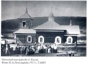 Церковь Николая Чудотворца - Кокуй, урочище - Усть-Кутский район - Иркутская область