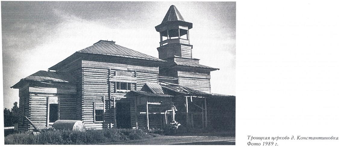 Церковь Троицы Живоначальной, Константиновка