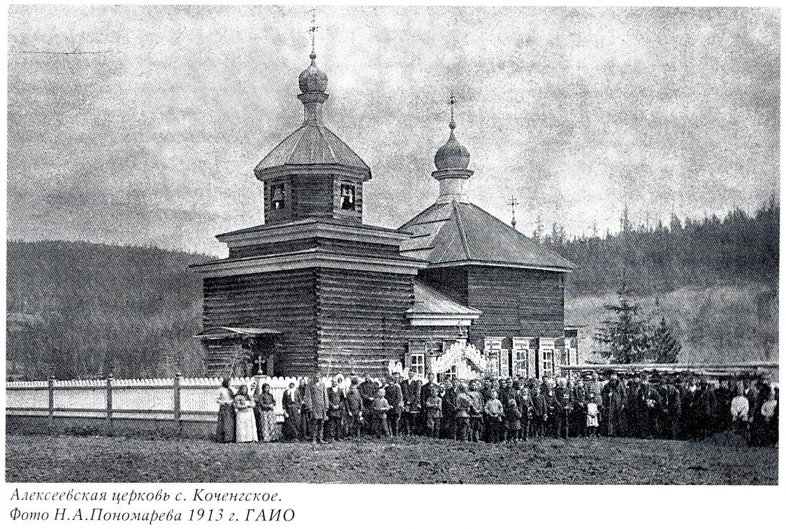 Церковь Алексия, человека Божия, Коченга (Коченгское)