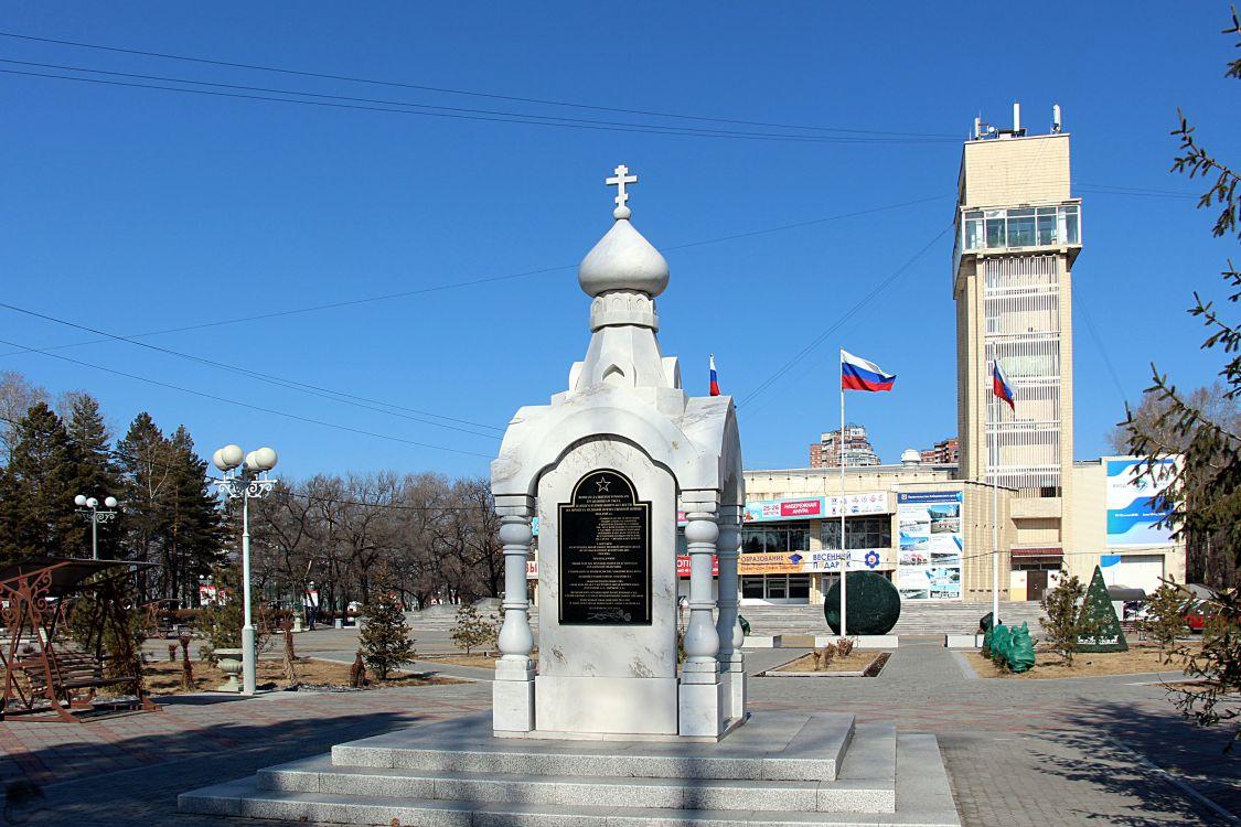 Неизвестная часовня, Хабаровск