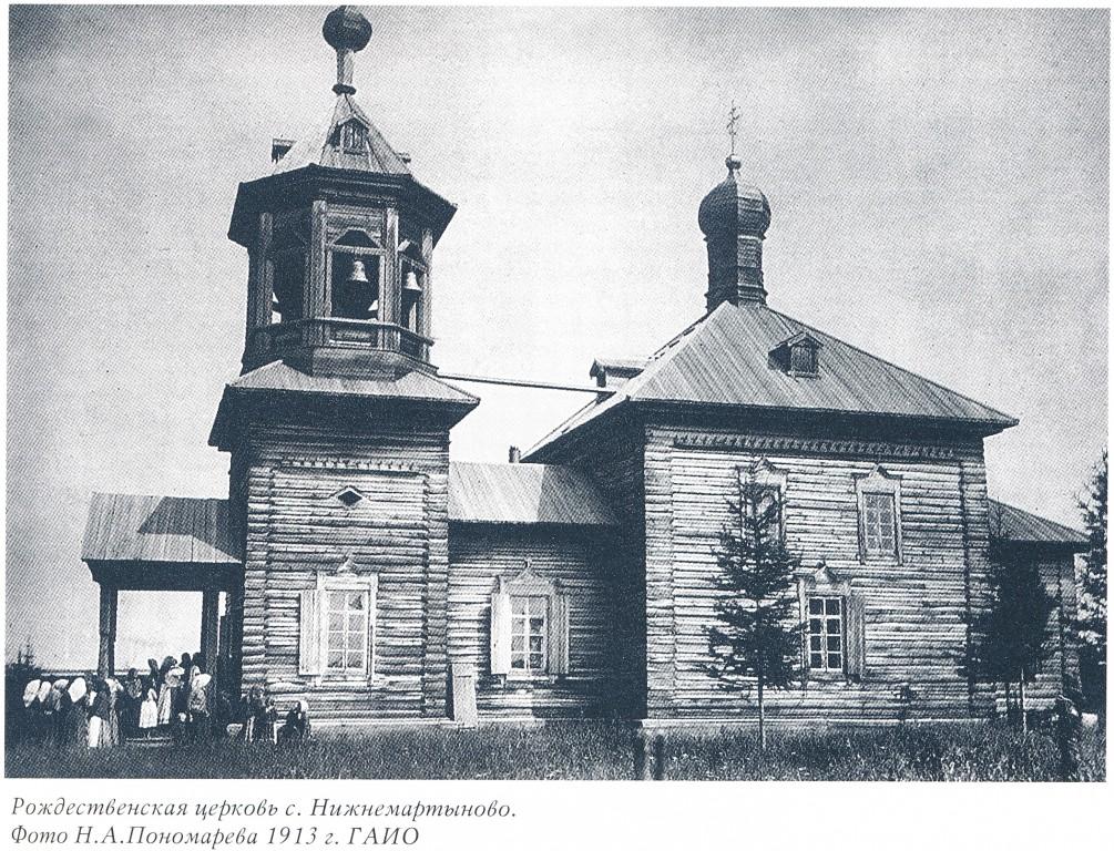 Церковь Рождества Христова, Нижнемартыново