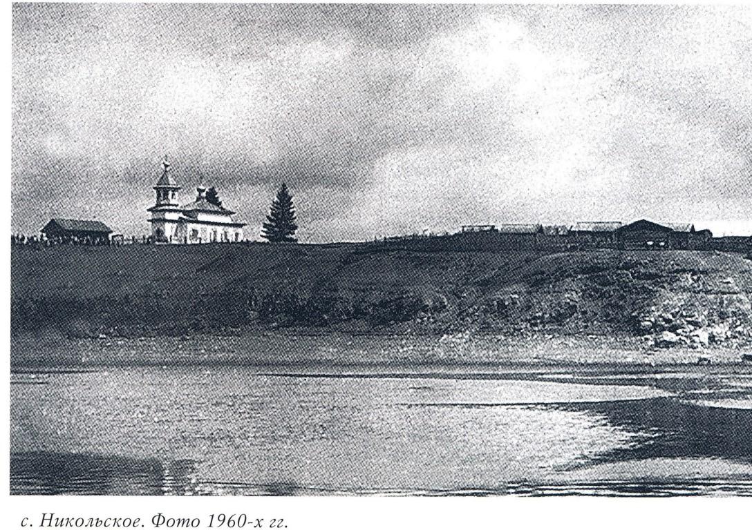 Церковь Космы и Дамиана, Никольск