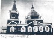 Церковь Зосимы и Савватия Соловецких (новая) - Падун - Братский район - Иркутская область