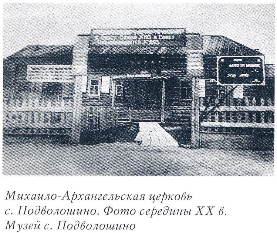 Церковь Михаила Архангела, Подволошино (Подволочное, Заволошинское)