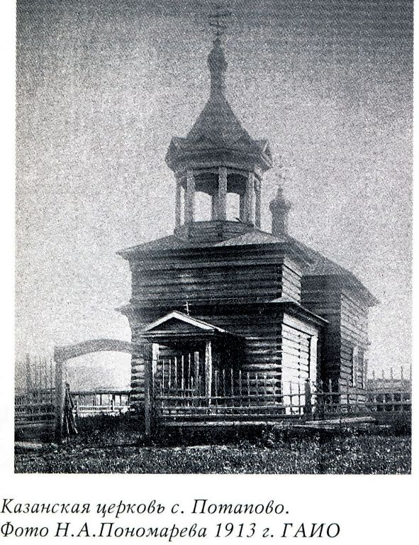 Церковь Казанской иконы Божией Матери, Потапова