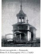 Церковь Казанской иконы Божией Матери - Потапова - Киренский район - Иркутская область