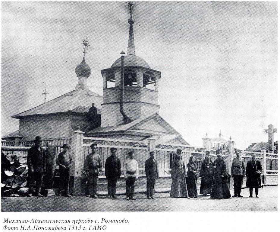 Церковь Михаила Архангела, Романово, урочище