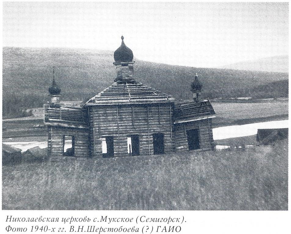 Церковь Николая Чудотворца в с. Мукском, Семигорск