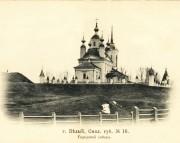 Собор Троицы Живоначальной - Белый - Бельский район - Тверская область