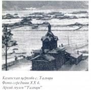 Церковь Казанской иконы Божией Матери - Тальцы - Иркутский район - Иркутская область