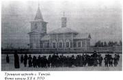 Церковь Троицы Живоначальной - Тангуй - Братский район - Иркутская область