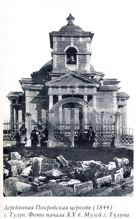 Церковь Покрова Пресвятой Богородицы (деревянная), Тулун