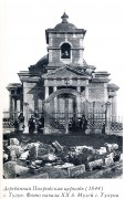 Церковь Покрова Пресвятой Богородицы (деревянная) - Тулун - Тулунский район - Иркутская область