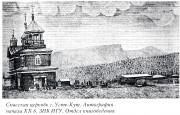 Церковь Спаса Нерукотворного Образа (старая) - Усть-Кут - Усть-Кутский район - Иркутская область