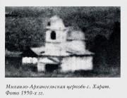 Церковь Михаила Архангела - Харат - Эхирит-Булагатский район - Иркутская область