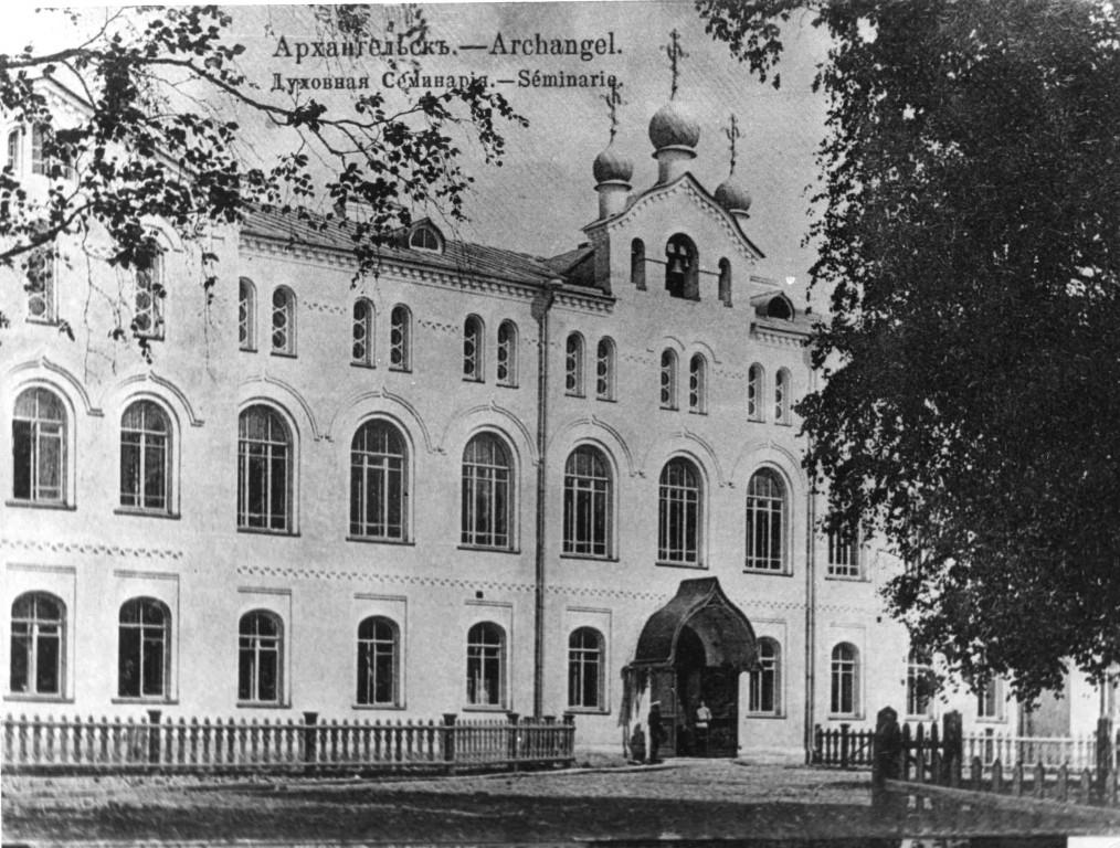 Церковь Иоанна Богослова при Духовной семинарии, Архангельск