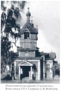 Церковь Иннокентия, епископа Иркутского (Глазковская) - Иркутск - г. Иркутск - Иркутская область