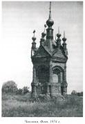 Неизвестная часовня - Сертино, урочище - Ильинский район - Ивановская область