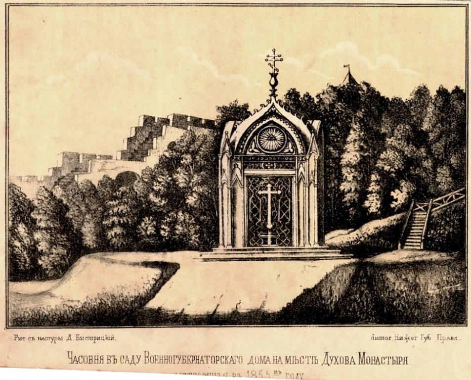 Часовня Сошествия Святого Духа в Кремле, Нижний Новгород