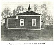 Часовня Петра и Павла - Кутузово, урочище - Истринский район - Московская область
