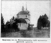 Церковь Спаса Преображения - Волховицы - Сандовский район - Тверская область