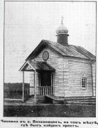 Часовня Иоанна Предтечи - Волховицы - Сандовский район - Тверская область