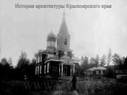 Красноярский Знаменский скит - Дивногорск - г. Дивногорск - Красноярский край