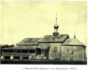 Церковь Илии Пророка у с.Карачарова - Муром - Муромский район и г. Муром - Владимирская область