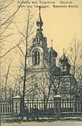 Таураге. Антония, Иоанна и Евстафия (старая), церковь