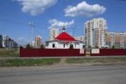 Челябинск. Иоанна Богослова, церковь
