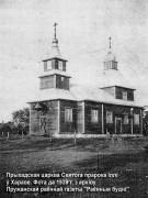 Церковь Илии Пророка - Хорева - Пинский район - Беларусь, Брестская область