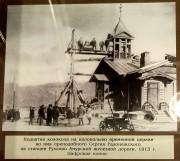 Церковь Сергия Радонежского - Сковородино - Сковородинский район - Амурская область