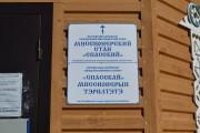 Церковь Серафима Вырицкого и Николая Чудотворца - Тикси - Таттинский улус - Республика Саха (Якутия)