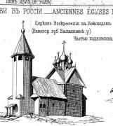 Церковь Воскресения Христова (старая) - Неклюдово - г. Бор - Нижегородская область