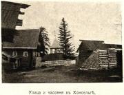 Неизвестная часовня - Гомсельга - Кондопожский район - Республика Карелия
