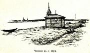 Неизвестная часовня - Шуя - Прионежский район - Республика Карелия