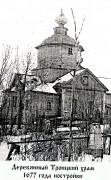 Церковь Троицы Живоначальной (деревянная) - Ознобишино - Подольский район - Московская область