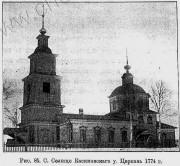 Церковь Троицы Живоначальной (старая) - Селищи - Касимовский район - Рязанская область